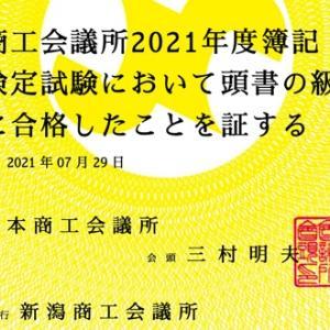 速報!日商簿記3級検定試験に合格しました😀