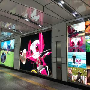 東京2020観光の旅