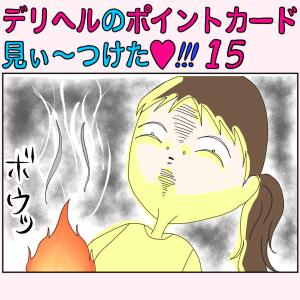 デリヘルのポイントカード見ぃ〜つけた!15