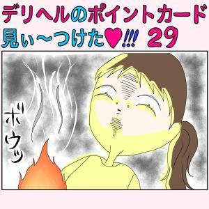デリヘルのポイントカード見ぃ〜つけた!29