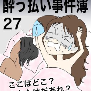 酔っ払い事件簿27