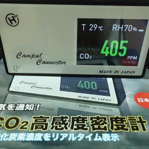 CO2測定器購入:製造国に注意!