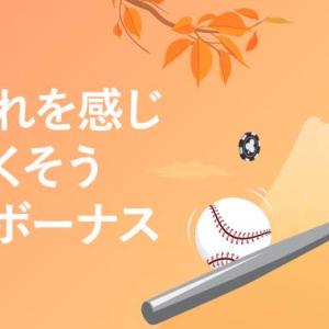 【9月26日まで】秋分の日限定のリロードボーナス!