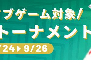 【9月26日まで】9月ライブトーナメント
