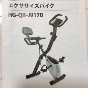 おうちで自転車漕いで運動するぞ!!その③〜エクササイズバイク【HG-QB-J917B 】を10日間使用してみた感想〜
