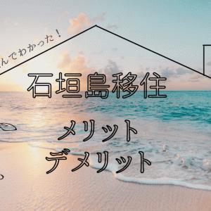 【体験談】沖縄移住に失敗しない為に知っておこう!石垣島住んでわかったメリット・デメリット