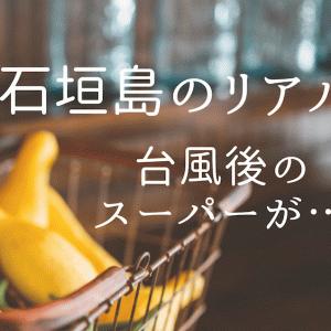 【石垣島】台風後のリアル…食料品が品薄に!移住者は注意しよう