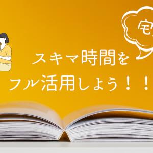 【宅建試験】独学で一発合格した主婦の勉強法、子育て中でもできる!