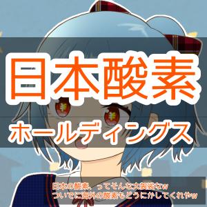 日本酸素ホールディングス【4091】水素関連、パワー半導体、10年来最高益のテーマ株!
