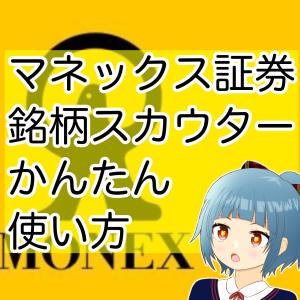 東日本旅客鉄道【9020】これで株価予想できます?マネックス証券提供『銘柄スカウター』目標株価の超簡単な使い方実践します