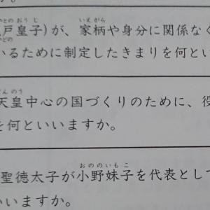 日本史の勉強をはじめる。