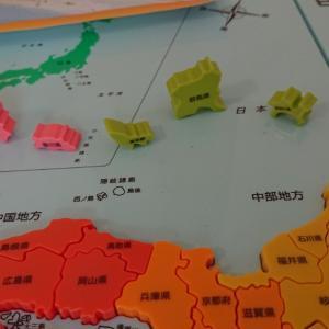 地理の勉強?