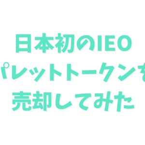 【初心者向け】IEOの申し込みから売却まで【パレットトークン(PLT)】