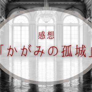 辻村深月「かがみの孤城」のあらすじと感想【2018年本屋大賞受賞】