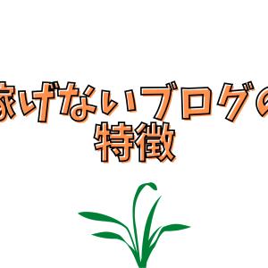 【PV数・収益公開!】1年経っても稼げないブログの特徴【画像あり】