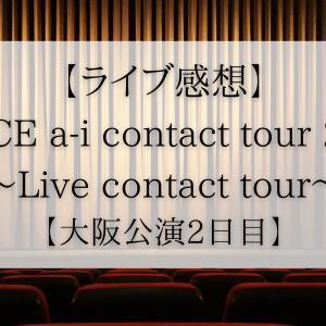 【ライブ感想】Da-iCE a-i contact tour 2021 ~Live contact tour~【大阪公演2日目】