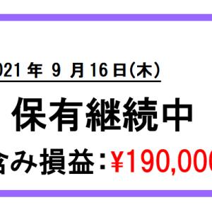 【55日目】ユナイテッド海運をガッツリホールド大作戦!