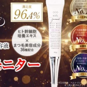 先着1000名様まつ毛美容液『jumel (ジュメル)』がモニター価格100円で試せる!
