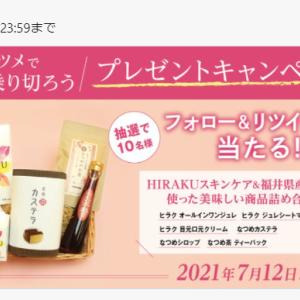 Twitter懸賞/ウテナHIRAKUのスキンケア化粧品とナツメお菓子セットが当たる!