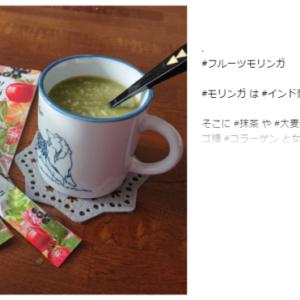 スーパーフードドリンク『フルーツモリンガ』100円モニター募集中!