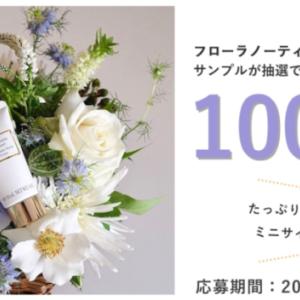 KOSEジルスチュアートのハンドクリーム無料サンプルを抽選で100名様にプレゼント!