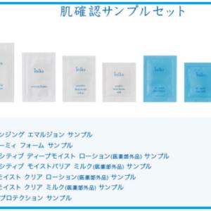 皮膚医学スキンケア【イニクス iniks 】7種類の無料サンプルが全員にもらえる!