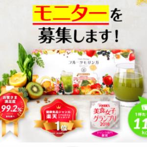 スーパーフードドリンク『フルーツモリンガ』5日分の無料モニターを1000名募集!