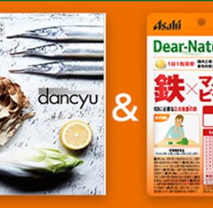 asahiディアナチュラのサプリメントやグルメカタログが抽選を100名様にプレゼント!