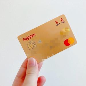 楽天プレミアムカードから楽天カードへ切り替えを。生活の見直しでダウングレードしました。