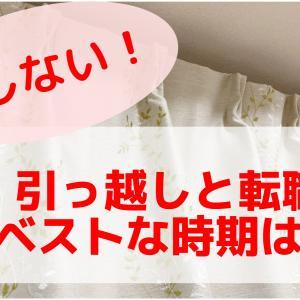 【新婚ナース必見】損しない引っ越しと転職のベストタイミングは○月!