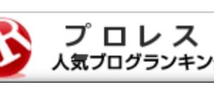 【STARDOM】赤ベルトの次のチャレンジャーは?