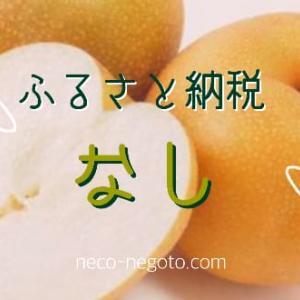 【ふるさと納税】新甘泉(梨)5kgが鳥取県南部町から届いたよ