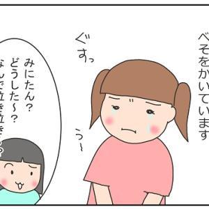 次女みにたん、悲しい気持ちの原因を説明してくれます!