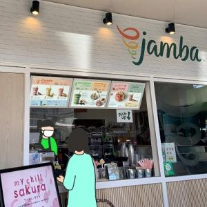 スムージー大好き!「jamba」&「セブンイレブン」のスムージー飲んでみたよ!