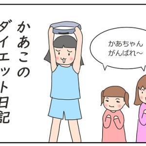 【ダイエット日記(7)】