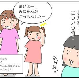 我が家の「痛いの痛いのとんでけ~」とは!!