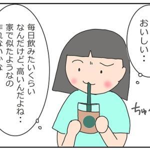 スターバックス「ほうじ茶 & クラシックティー ラテ」!!好きすぎて自作してみた!けど・・
