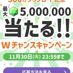 ポイント活動 スマホアプリ トリマ 500万ダウンロード記念キャンペーン