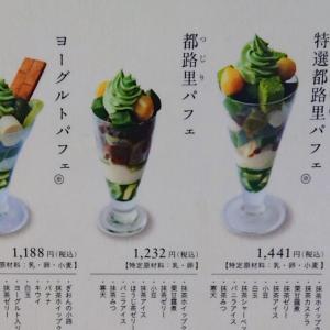 【京都駅】人気の抹茶スイーツカフェ。抹茶ティラミス、かき氷&パフェ。