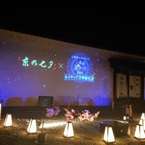 【2021年・二条城夏祭り】ライトアップの混雑状況や注意点