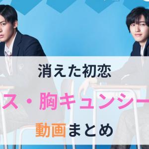 消えた初恋ドラマのキスシーン!道枝駿佑と目黒蓮ハグ・胸キュンセリフ動画まとめ