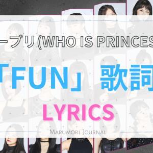 FUN-フープリ(whoisprincess)歌詞lyrics・動画MV!
