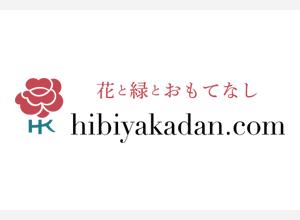 【2021年度】日比谷花壇敬老の日ギフトランキング | 敬老の日のおすすめプレゼント