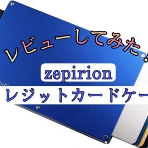 【悲報】zepirion クレジットカードケースのレビュー・感想【結論:思ってたのと違う】