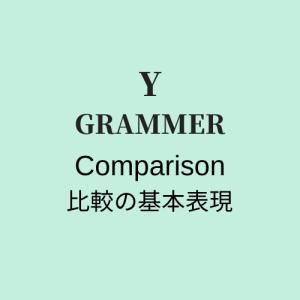 比較の基本表現 comparison