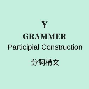 分詞構文 Participial Construction