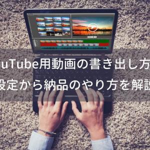 【高画質】Premiere ProでYouTube用動画を書き出し!設定・納品方法も紹介