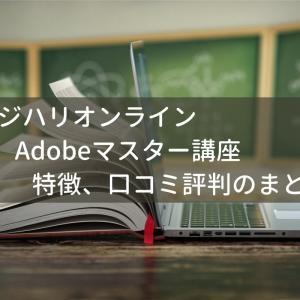 Adobe CCが安い!デジハリAdobeマスター講座の口コミ・評判は?