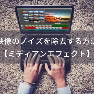 【Premiere Pro】ミディアンエフェクトで映像のノイズを除去する方法2つ