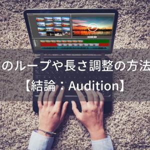 【Audition】Premiere ProでBGMのループや長さ調整する2つの方法